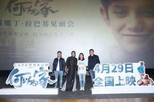 戛纳评委携新作亮相北影节 《何以为家》定档4.29资讯生活